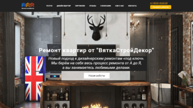 Новый сайт «ВяткаСтройДекор»