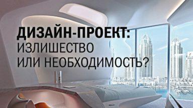 Дизайн-проект: излишество или необходимость?